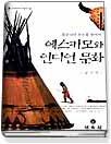 에스키모와 인디언 문화