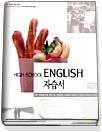 "<font title=""HIGH SCHOOL ENGLISH 자습서 (2008/ 김성곤 외)"">HIGH SCHOOL ENGLISH 자습서 (2008/ 김성곤...</font>"