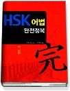 HSK 어법 완전정복