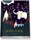 코끼리 목욕통