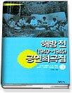 해방전 (1940~1945) 공연희곡집 3