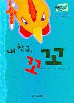 내 친구 꼬꼬 (제13회 MBC창작동화 수상집)