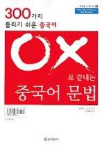 OX로 끝내는 중국어 문법 - 300가지 틀리기 쉬운 중국어