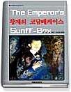 황제의 코담배 케이스
