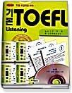 기본 TOEFL LISTENING