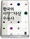 한국의 서양 사상 수용사