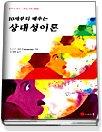 10세부터 배우는 상대성이론▼/홍[1-310005]