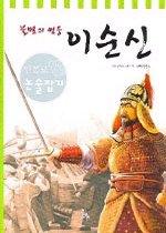 불멸의 영웅 이순신 (인물로논술잡기1)