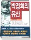 박정희의 유산