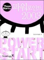 Power Start 파워포인트 2003