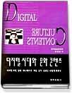 디지털시대와 문화콘텐츠
