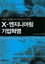 X-엔지니어링 기업혁명