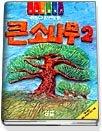 큰 소나무 2