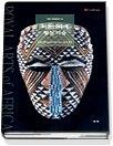 아프리카의 왕실 미술