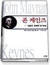 존 케인즈 - 새로운 경제학의 탄생