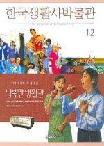 한국생활사박물관. 12 : 남북한생활관-하나의 민족, 두 개의 삶