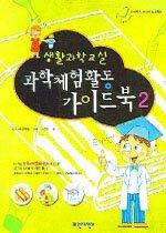 과학체험활동 가이드북 2
