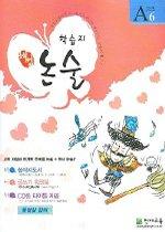학습지 해법 논술 A6 (CD:1/ 만4세)