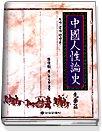 중국인성론사 - 도가. 법가 인성론 (선진편)