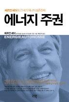 """<font title=""""에너지 주권 - 헤르만 셰어의 21세기 에너지 생존전략"""">에너지 주권 - 헤르만 셰어의 21세기 에너...</font>"""