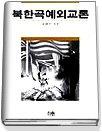 북한곡예외교론