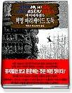 레미제라블 5 - 혁명 바리케이드 도둑