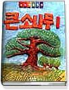 큰 소나무 1