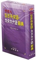 일본 외래어 가다가나어 사전 // 일본 외래어 가타카나어 사전  가타가나어 일본外來語·カタカナ語 辭典