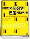 대한민국 직장인 연봉 백과사전