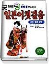 굿모닝 SBS 일본어종합편 1부 (TAPE:6)