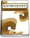 한국사회사상사연구