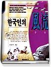 한국인의 풍류