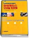 유비쿼터스 모바일 컴퓨팅