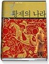 황제의 나라 - 진한시대 (중국문명박물관)