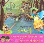 혜원이 다빈이의 세계노래 그림책 (CD:1)