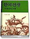 한국전쟁-국제전적 조망