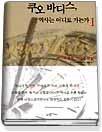 쿠오 바디스, 역사는 어디로 가는가 1 - 재난과 전투, 그리고 암살