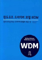 윈도우 드라이버 모델 WDM Writing Windows WDM Device Driver (CD:1)