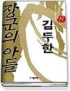 장군의 아들 김두한 8