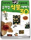 (초등학생이 가장 궁금해하는)숨겨진 식물 이야기 30