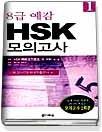 8급 예감 HSK 모의고사 1 (교재+TAPE:1)
