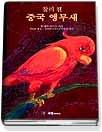 찰리 챈 중국 앵무새