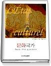 문화국가 - 문화라는 현대의 종교에 관하여