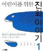 "<font title=""어린이를 위한 진화 이야기 1 - 물고기, 땅으로 올라오다!"">어린이를 위한 진화 이야기 1 - 물고기, 땅...</font>"