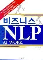 비즈니스 NLP