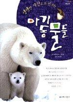 "<font title=""생생한 사진으로 만나는 아기 동물들 (Animal Photo Book)"">생생한 사진으로 만나는 아기 동물들 (Anim...</font>"
