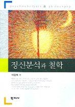 정신분석과 철학