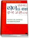 성공하는 리더를 위한 중국고전 12편