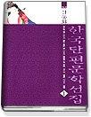 만화로 보는 한국단편문학선집 1