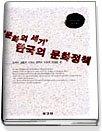 문화의 세기 한국의 문화정책 (양장본)